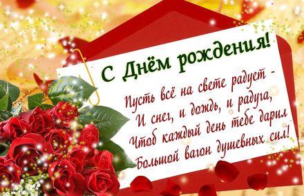 Яркая, красивая открытка с днём рождения куме с текстом, с пожеланием и стихом! Дорогоая кума, с днём рождения! Розы и пожелание женщине на День рождения. Скачать открытку на день рождения женщине бесплатно онлайн! скачать открытку бесплатно | 123ot