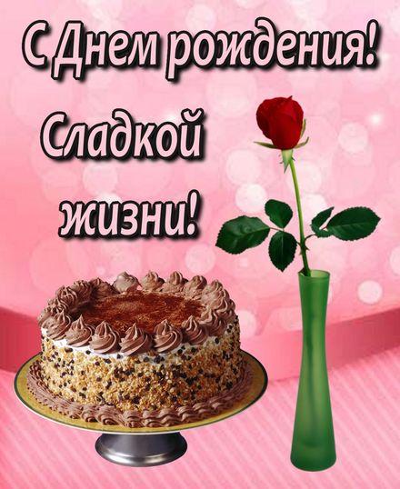 Яркая, красивая открытка с днём рождения куме с текстом, с пожеланием и стихом! Дорогоая кума, с днём рождения! Торт и роза в вазе на День Рождения. Скачать открытку на день рождения женщине бесплатно онлайн! скачать открытку бесплатно | 123ot