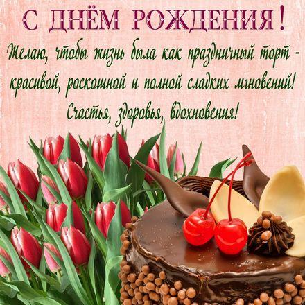 Яркая, красивая открытка с днём рождения куме с текстом, с пожеланием и стихом! Дорогоая кума, с днём рождения! Тортик, тюльпаны и красивое пожелание. Скачать открытку на день рождения женщине бесплатно онлайн! скачать открытку бесплатно | 123ot