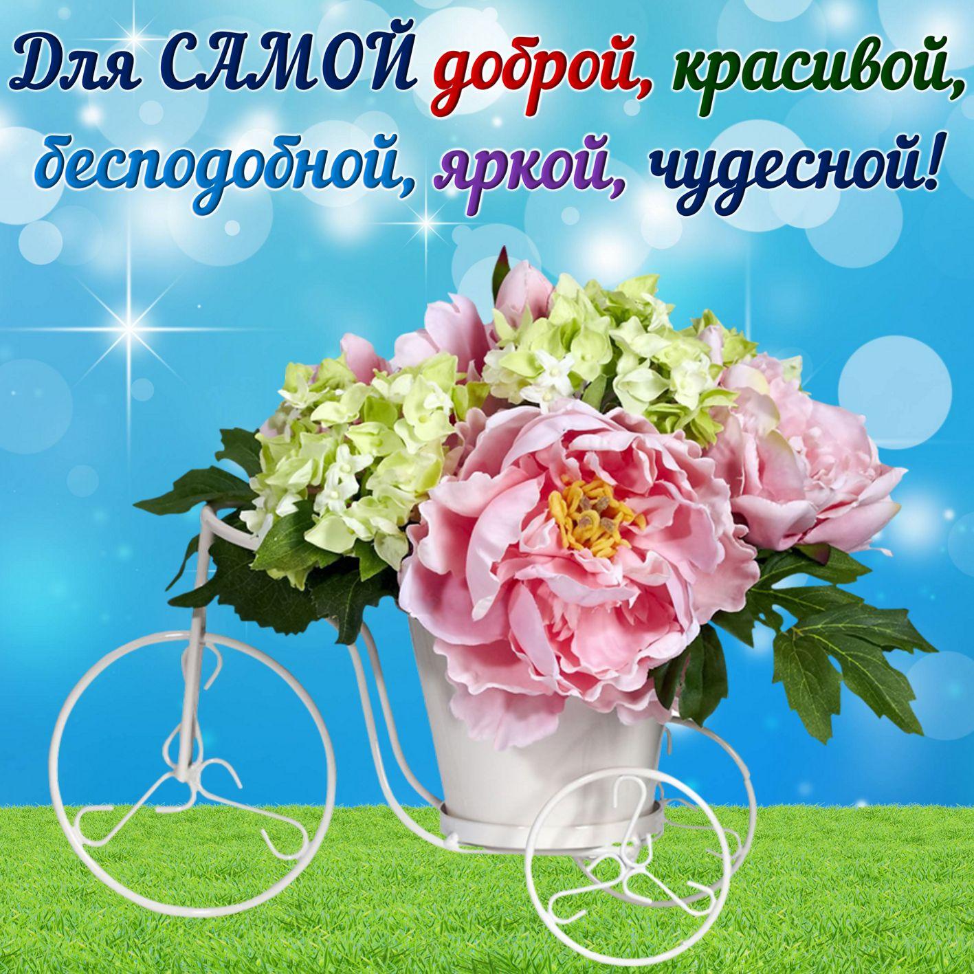 Картинка цветы и пожелания
