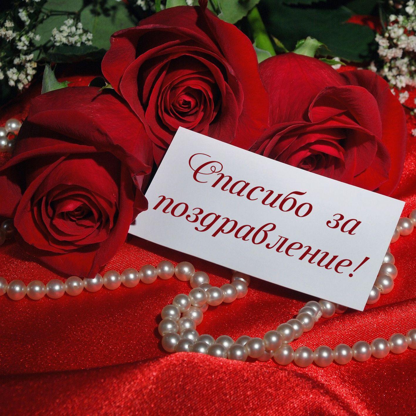 Открытки цветы розы спасибо, годовщиной свадьбы лет