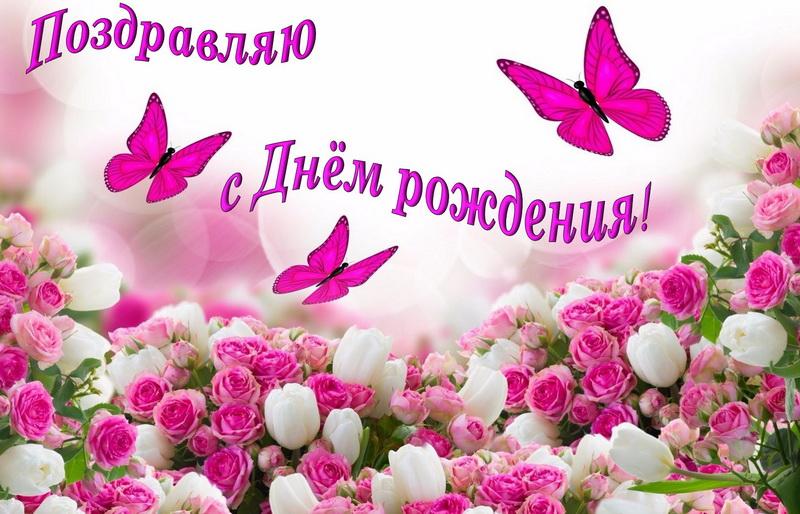 Открытки, картинка с цветами с днем рождения дочери