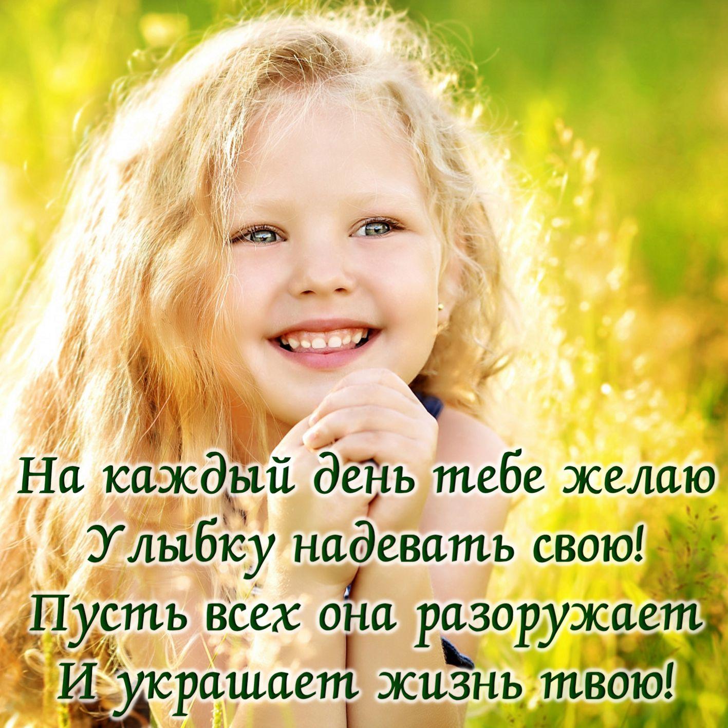 Открытки для маленьких девочек с пожеланием радости, открытки