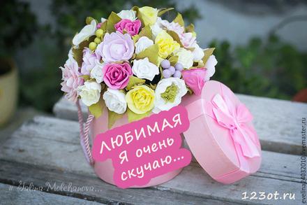 Анимация я жду тебя и скучаю с букетами цветов любимой девушке или жене! скачать открытку бесплатно   123ot