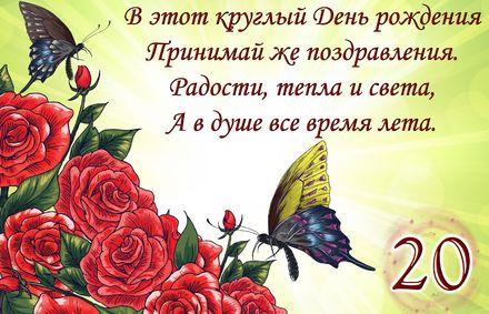 Яркая, красивая открытка с днём рождения на юбилей 20 лет с текстом, с пожеланием и стихом! С юбилеем, с днём рождения, с двадцатилетием! Бабочки на розах и пожелание. Скачать открытку на юбилей бесплатно онлайн! скачать открытку бесплатно | 123ot