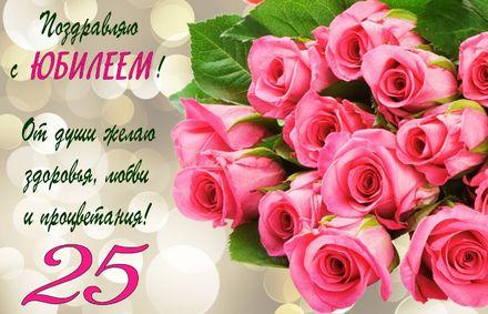 Яркая, красивая открытка с днём рождения на юбилей 25 лет с текстом, с пожеланием и стихом! С юбилеем, с днём рождения, двадцать пять лет! Букет розовых роз девушке на юбилей. Скачать открытку на юбилей 25 лет бесплатно онлайн! скачать открытку бесплатно | 123ot