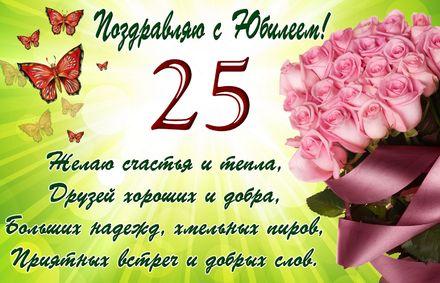 Яркая, красивая открытка с днём рождения на юбилей 25 лет с текстом, с пожеланием и стихом! С юбилеем, с днём рождения, двадцать пять лет! Букет розовых роз к двадцатипятилетию. Скачать открытку на юбилей 25 лет бесплатно онлайн! скачать открытку бесплатно | 123ot