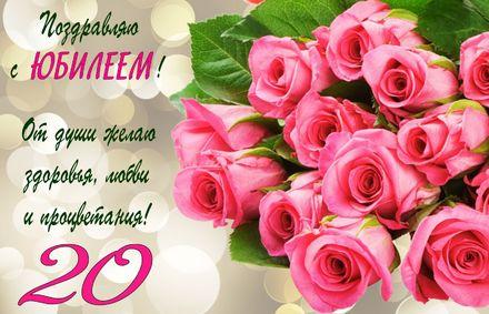 Яркая, красивая открытка с днём рождения на юбилей 20 лет с текстом, с пожеланием и стихом! С юбилеем, с днём рождения, с двадцатилетием! Букет розовых роз к юбилею на 20 лет. Скачать открытку на юбилей бесплатно онлайн! скачать открытку бесплатно | 123ot