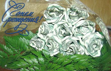 Яркая, красивая открытка с днём рождения любимой жене с текстом, с пожеланием и стихом! Дорогоая женушка, с днём рождения! C днем рождения, розы из долларов. Скачать открытку на день рождения жене, любимой женщине бесплатно онлайн! скачать открытку бесплатно | 123ot