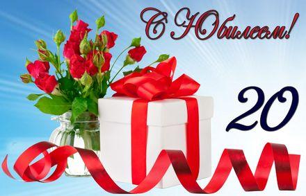 Яркая, красивая открытка с днём рождения на юбилей 20 лет с текстом, с пожеланием и стихом! С юбилеем, с днём рождения, с двадцатилетием! Цветы в вазе и большой подарок. Скачать открытку на юбилей бесплатно онлайн! скачать открытку бесплатно | 123ot
