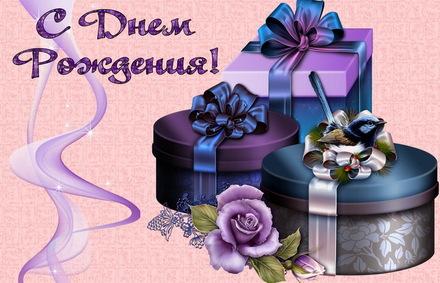 Яркая, красивая открытка с днём рождения племяннице с текстом, с пожеланием и стихом! Дорогоая племяшка, с днём рождения! Для женщин, красивые коробки с подарками. Скачать открытку на день рождения девушке, девочке бесплатно онлайн! скачать открытку бесплатно | 123ot