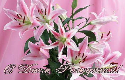 Яркая, красивая открытка с днём рождения племяннице с текстом, с пожеланием и стихом! Дорогоая племяшка, с днём рождения! Женщине, букет красивых розовых цветов. Скачать открытку на день рождения девушке, девочке бесплатно онлайн! скачать открытку бесплатно | 123ot
