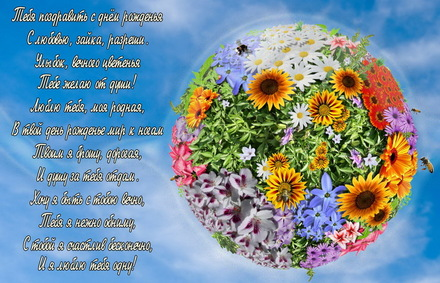 Яркая, красивая открытка с днём рождения племяннице с текстом, с пожеланием и стихом! Дорогоая племяшка, с днём рождения! Женщине, улыбок, вечного цветенья. Скачать открытку на день рождения девушке, девочке бесплатно онлайн! скачать открытку бесплатно   123ot
