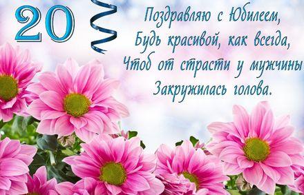 Яркая, красивая открытка с днём рождения на юбилей 20 лет с текстом, с пожеланием и стихом! С юбилеем, с днём рождения, с двадцатилетием! Красивые розовые цветы на юбилей. Скачать открытку на юбилей бесплатно онлайн! скачать открытку бесплатно | 123ot