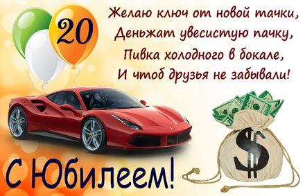 Яркая, красивая открытка с днём рождения на юбилей 20 лет с текстом, с пожеланием и стихом! С юбилеем, с днём рождения, с двадцатилетием! Красная машина и мешок с деньгами. Скачать открытку на юбилей бесплатно онлайн! скачать открытку бесплатно | 123ot