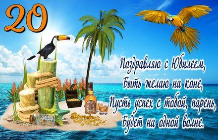 Яркая, красивая открытка с днём рождения на юбилей 20 лет с текстом, с пожеланием и стихом! С юбилеем, с днём рождения, с двадцатилетием! Островок с пальмой и попугаем. Скачать открытку на юбилей бесплатно онлайн! скачать открытку бесплатно | 123ot