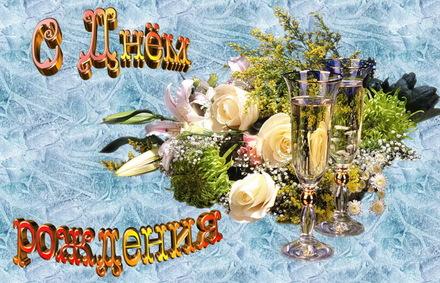 Яркая, красивая открытка с днём рождения племяннице с текстом, с пожеланием и стихом! Дорогоая племяшка, с днём рождения! Открытка, цветы на льду. Скачать открытку на день рождения девушке, девочке бесплатно онлайн! скачать открытку бесплатно | 123ot