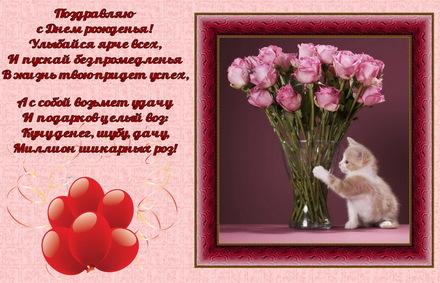 Яркая, красивая открытка с днём рождения племяннице с текстом, с пожеланием и стихом! Дорогоая племяшка, с днём рождения! Открытка женщине, улыбайся ярче всех. Скачать открытку на день рождения девушке, девочке бесплатно онлайн! скачать открытку бесплатно | 123ot
