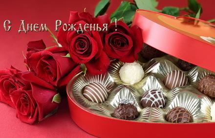 Яркая, красивая открытка с днём рождения любимой жене с текстом, с пожеланием и стихом! Дорогоая женушка, с днём рождения! Открытка, конфеты, розы. Скачать открытку на день рождения жене, любимой женщине бесплатно онлайн! скачать открытку бесплатно | 123ot