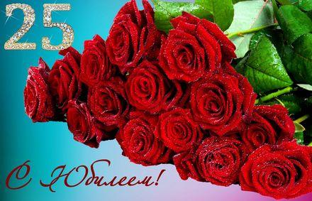 Яркая, красивая открытка с днём рождения на юбилей 25 лет с текстом, с пожеланием и стихом! С юбилеем, с днём рождения, двадцать пять лет! Открытка с блестящими розами. Скачать открытку на юбилей 25 лет бесплатно онлайн! скачать открытку бесплатно | 123ot