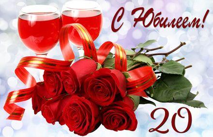 Яркая, красивая открытка с днём рождения на юбилей 20 лет с текстом, с пожеланием и стихом! С юбилеем, с днём рождения, с двадцатилетием! Открытка с бокалами с вином и красные розы. Скачать открытку на юбилей бесплатно онлайн! скачать открытку бесплатно | 123ot