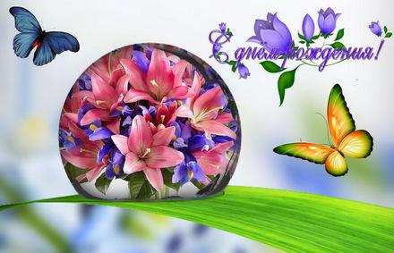 Яркая, красивая открытка с днём рождения любимой жене с текстом, с пожеланием и стихом! Дорогоая женушка, с днём рождения! Открытка с Днем Рождения, бабочки, цветы. Скачать открытку на день рождения жене, любимой женщине бесплатно онлайн! скачать открытку бесплатно   123ot