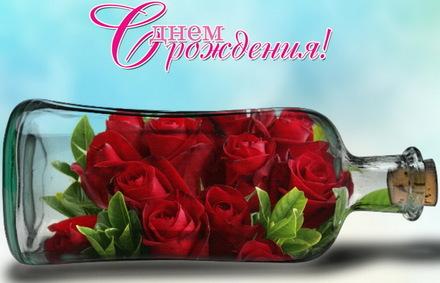 Яркая, красивая открытка с днём рождения любимой жене с текстом, с пожеланием и стихом! Дорогоая женушка, с днём рождения! Открытка с Днем Рождения, цветы в бутылке. Скачать открытку на день рождения жене, любимой женщине бесплатно онлайн! скачать открытку бесплатно | 123ot