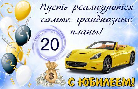 Яркая, красивая открытка с днём рождения на юбилей 20 лет с текстом, с пожеланием и стихом! С юбилеем, с днём рождения, с двадцатилетием! Открытка с желтым мустангом и воздушными шариками. Скачать открытку на юбилей бесплатно онлайн! скачать открытку бесплатно | 123ot