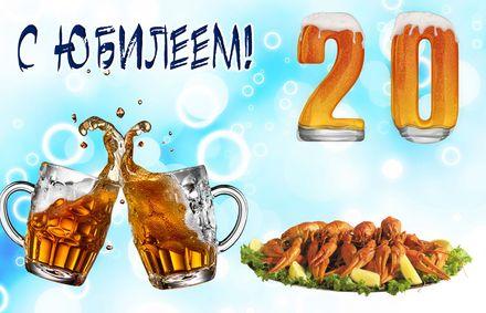Яркая, красивая открытка с днём рождения на юбилей 20 лет с текстом, с пожеланием и стихом! С юбилеем, с днём рождения, с двадцатилетием! Открытка с кружками пива и раками на юбилей. Скачать открытку на юбилей бесплатно онлайн! скачать открытку бесплатно | 123ot