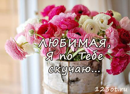 Открытка скучаю и жду с цветами для любимой девушки или женщины! скачать открытку бесплатно | 123ot