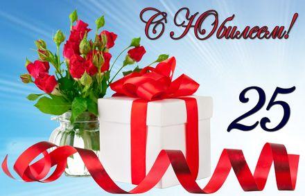 Яркая, красивая открытка с днём рождения на юбилей 25 лет с текстом, с пожеланием и стихом! С юбилеем, с днём рождения, двадцать пять лет! Подарок и цветы с лентой к юбилею. Скачать открытку на юбилей 25 лет бесплатно онлайн! скачать открытку бесплатно | 123ot