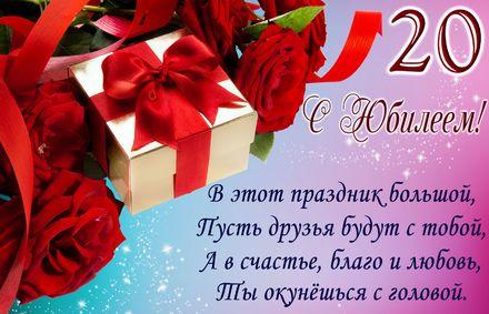 Яркая, красивая открытка с днём рождения на юбилей 20 лет с текстом, с пожеланием и стихом! С юбилеем, с днём рождения, с двадцатилетием! Подарок, пожелание и красивые цветы. Скачать открытку на юбилей бесплатно онлайн! скачать открытку бесплатно | 123ot
