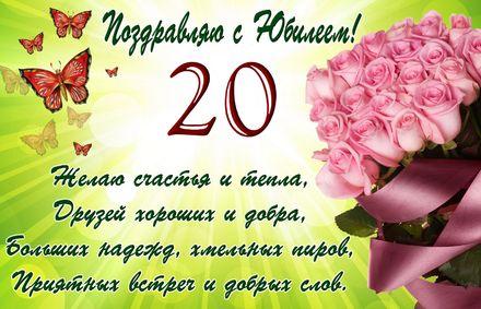 Яркая, красивая открытка с днём рождения на юбилей 20 лет с текстом, с пожеланием и стихом! С юбилеем, с днём рождения, с двадцатилетием! Пожелание на красивом фоне с розами. Скачать открытку на юбилей бесплатно онлайн! скачать открытку бесплатно | 123ot
