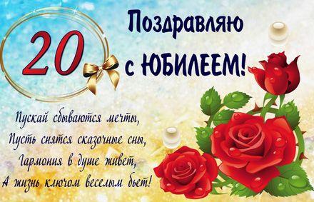 Яркая, красивая открытка с днём рождения на юбилей 20 лет с текстом, с пожеланием и стихом! С юбилеем, с днём рождения, с двадцатилетием! Пожелание на юбилей с красными розами. Скачать открытку на юбилей бесплатно онлайн! скачать открытку бесплатно | 123ot
