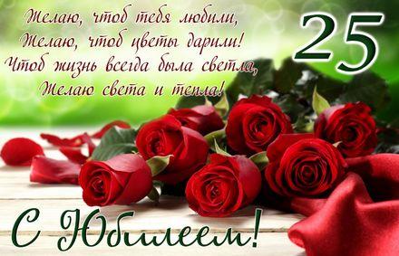 Яркая, красивая открытка с днём рождения на юбилей 25 лет с текстом, с пожеланием и стихом! С юбилеем, с днём рождения, двадцать пять лет! Пожелание с розами на столе. Скачать открытку на юбилей 25 лет бесплатно онлайн! скачать открытку бесплатно | 123ot