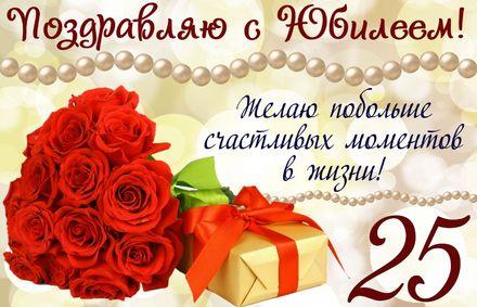 Яркая, красивая открытка с днём рождения на юбилей 25 лет с текстом, с пожеланием и стихом! С юбилеем, с днём рождения, двадцать пять лет! Поздравление с розами для женщины. Скачать открытку на юбилей 25 лет бесплатно онлайн! скачать открытку бесплатно | 123ot