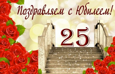 Яркая, красивая открытка с днём рождения на юбилей 25 лет с текстом, с пожеланием и стихом! С юбилеем, с днём рождения, двадцать пять лет! Поздравление с юбилеем 25 лет с розами. Скачать открытку на юбилей 25 лет бесплатно онлайн! скачать открытку бесплатно | 123ot