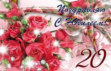 Яркая, красивая открытка с днём рождения на юбилей 20 лет с текстом, с пожеланием и стихом! С юбилеем, с днём рождения, с двадцатилетием! Поздравление с юбилеем на блестящем фоне. Скачать открытку на юбилей бесплатно онлайн! скачать открытку бесплатно | 123ot