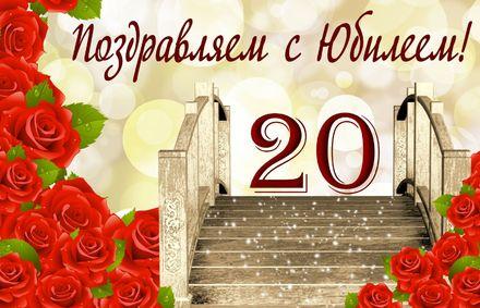 Яркая, красивая открытка с днём рождения на юбилей 20 лет с текстом, с пожеланием и стихом! С юбилеем, с днём рождения, с двадцатилетием! Поздравление с юбилеем на фоне роз. Скачать открытку на юбилей бесплатно онлайн! скачать открытку бесплатно | 123ot
