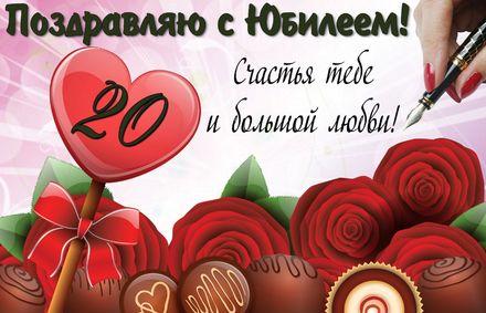 Яркая, красивая открытка с днём рождения на юбилей 20 лет с текстом, с пожеланием и стихом! С юбилеем, с днём рождения, с двадцатилетием! Розы и конфеты к юбилею на 20 лет. Скачать открытку на юбилей бесплатно онлайн! скачать открытку бесплатно | 123ot