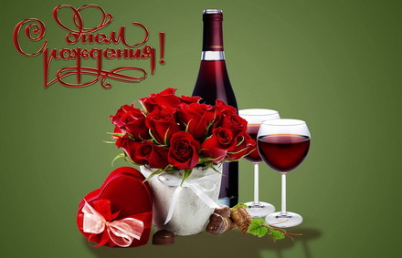 Яркая, красивая открытка с днём рождения любимой жене с текстом, с пожеланием и стихом! Дорогоая женушка, с днём рождения! С днем рождения, вино, розы, бокалы. Скачать открытку на день рождения жене, любимой женщине бесплатно онлайн! скачать открытку бесплатно   123ot
