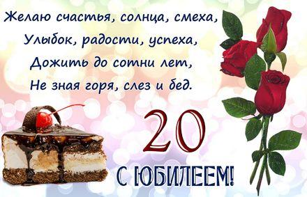 Яркая, красивая открытка с днём рождения на юбилей 20 лет с текстом, с пожеланием и стихом! С юбилеем, с днём рождения, с двадцатилетием! Тортик с вишенкой и пожелание. Скачать открытку на юбилей бесплатно онлайн! скачать открытку бесплатно | 123ot