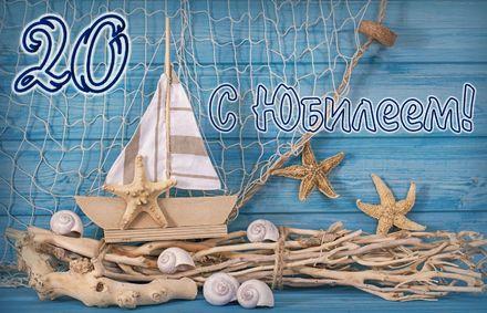 Яркая, красивая открытка с днём рождения на юбилей 20 лет с текстом, с пожеланием и стихом! С юбилеем, с днём рождения, с двадцатилетием! Яхта, ракушки и морские звезды. Скачать открытку на юбилей бесплатно онлайн! скачать открытку бесплатно | 123ot
