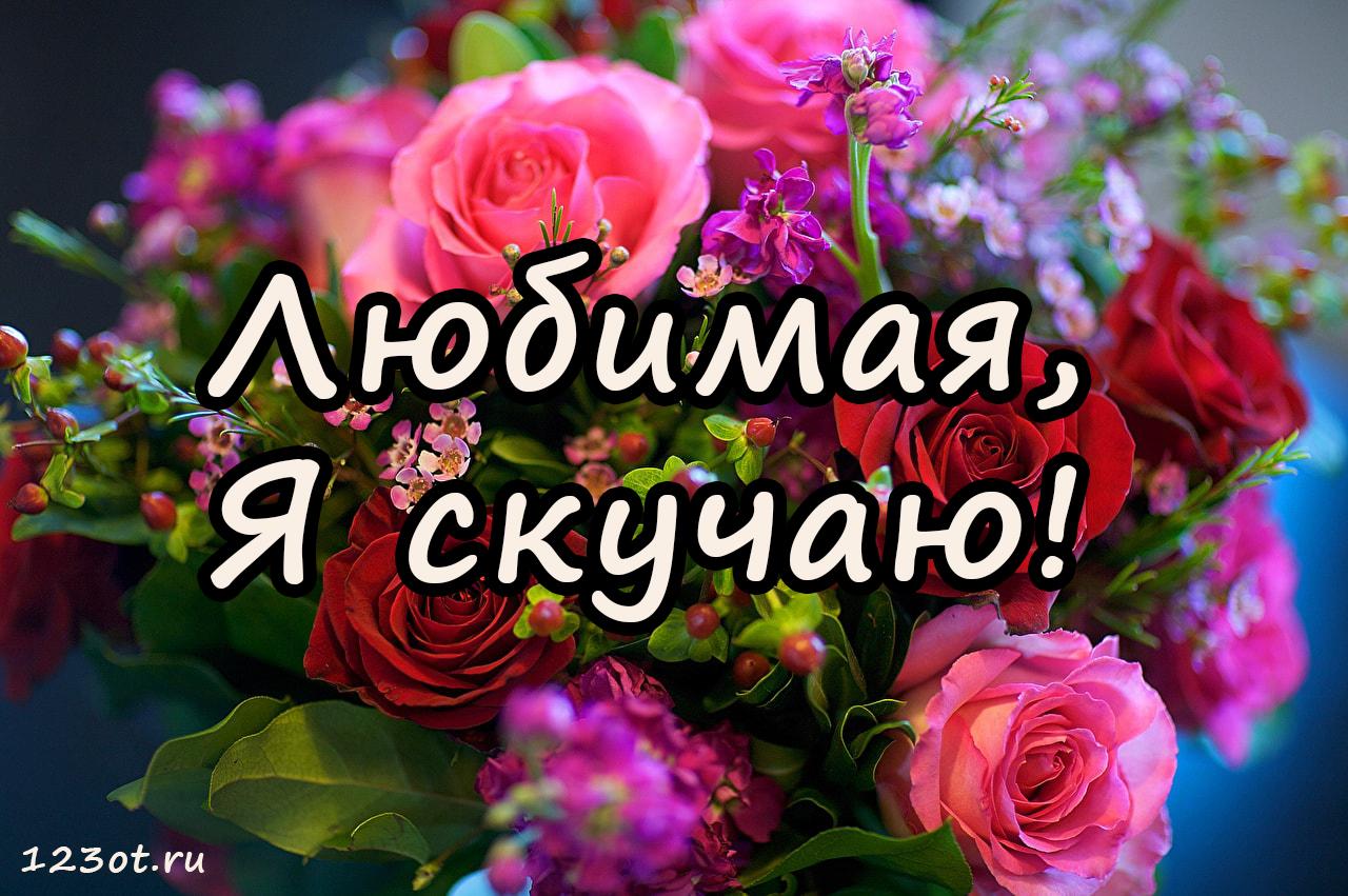 Открытки скучаю по тебе любимая с цветами