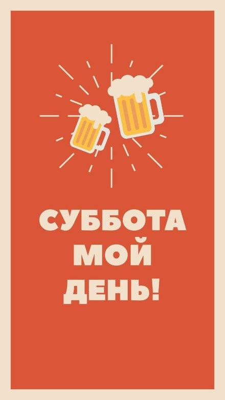 Красивая открытка приятной субботы и выходных для друзей и коллег! скачать открытку бесплатно   123ot