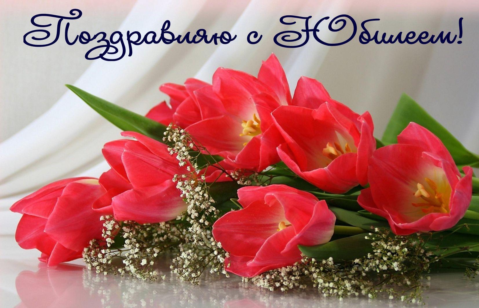 Красивые цветы картинки с юбилеем женщине, кому