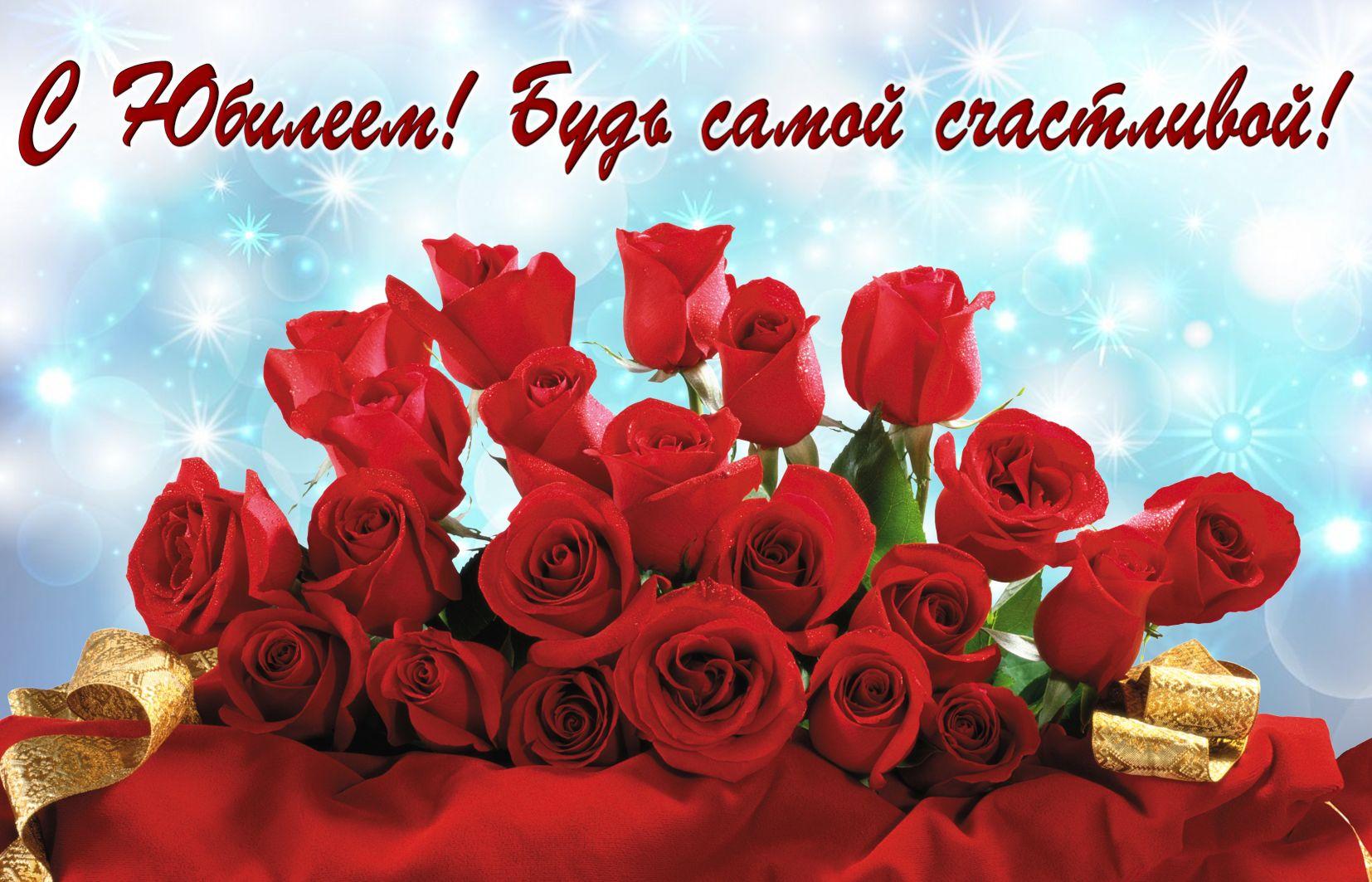 Открытка розы с днем рождения с текстом, хорошим здоровьем открытки