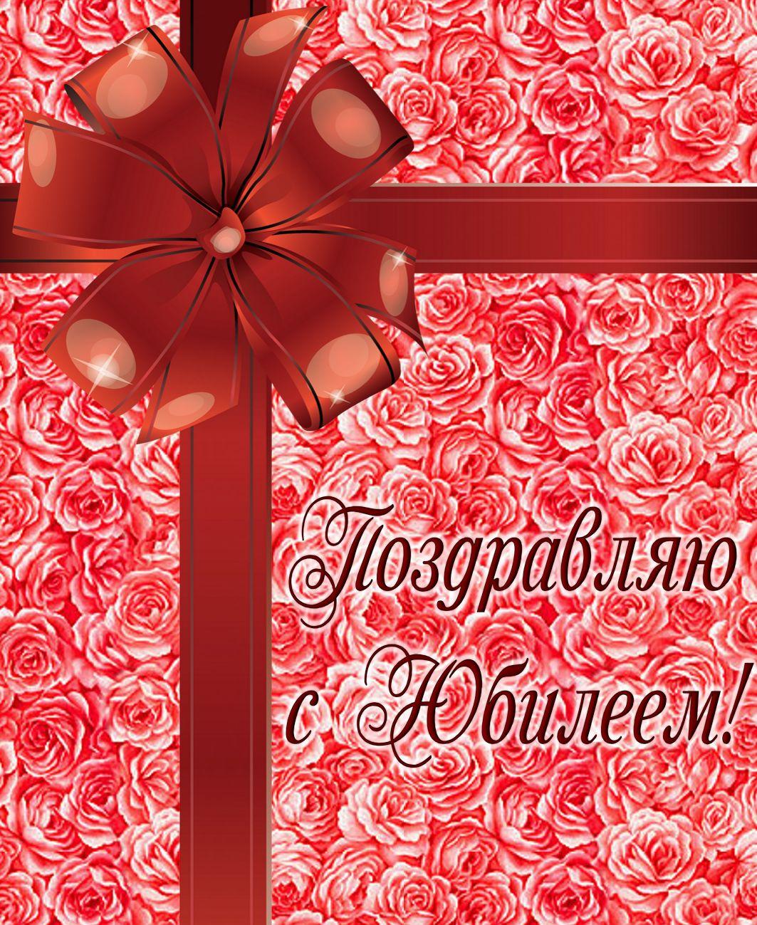 Февраля, открытки с днем рождения женщине людмиле на юбилей 50