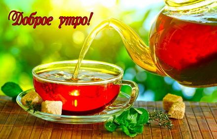 Яркая, красивая открытка с добрым утром, подруга, подружка! Чашечка чая на красивом фоне. Скачать бесплатно онлайн! скачать открытку бесплатно | 123ot