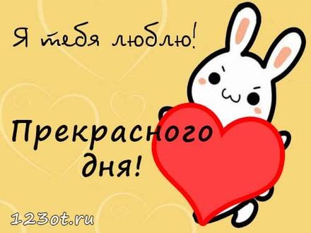 Чудесная картинка с пожеланием хорошего для для любимого! скачать открытку бесплатно | 123ot